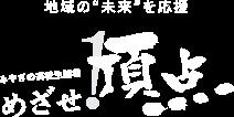 """地域の""""未来""""を応援『めざせ!頂点』"""