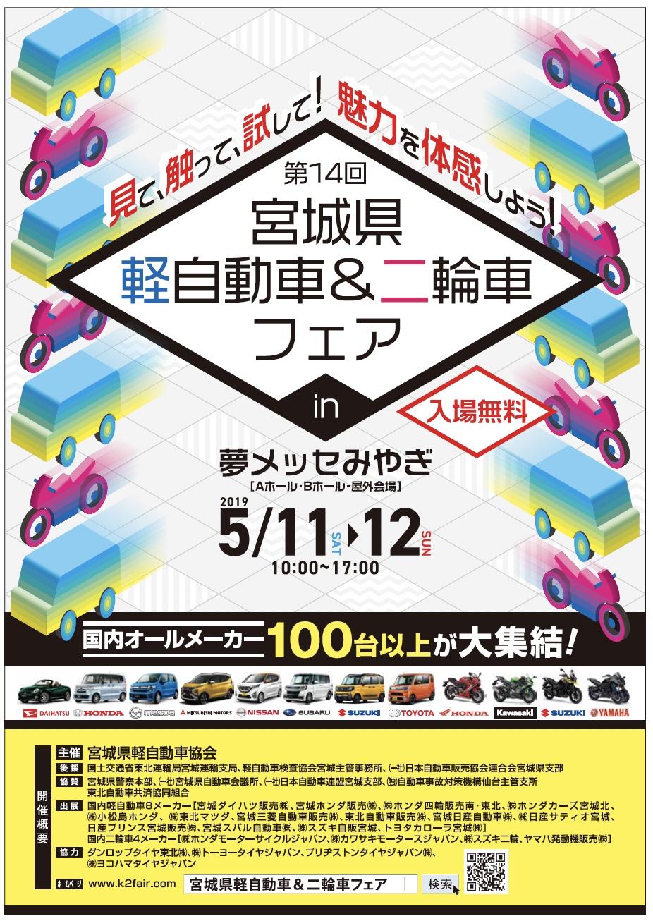 軽自動車・二輪車フェア_ビジュアルイメージ